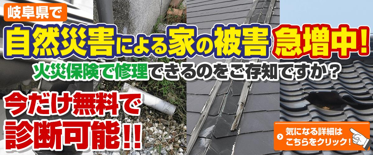 岐阜県で自然災害による家の被害急増中 火災保険で修理できるのをご存じですか?今だけ無料で診断可能